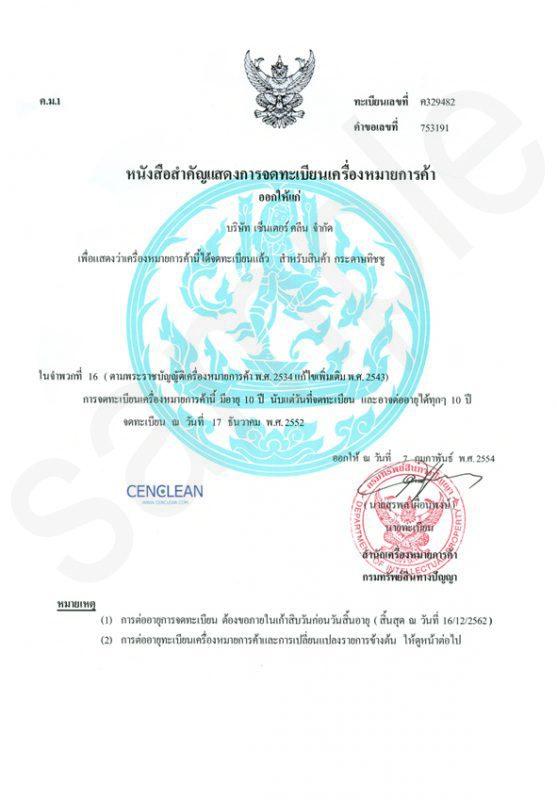 Brand-register-certificate
