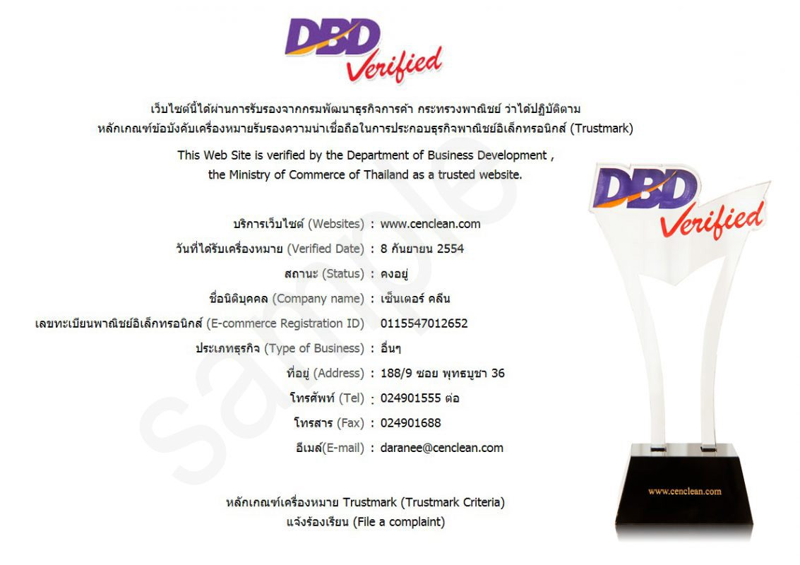 Trusted-website-award
